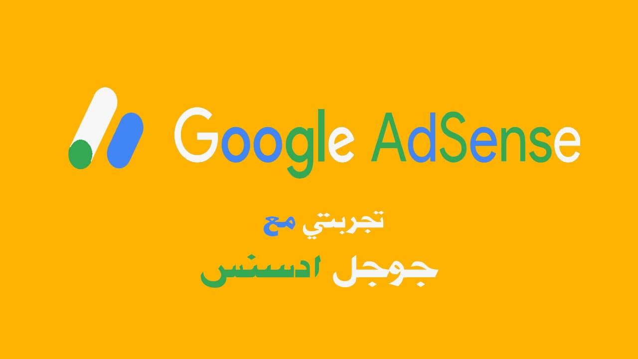 ما هو جوجل ادسنس وكيفية اشتراك في برنامج ادسنس الإعلاني