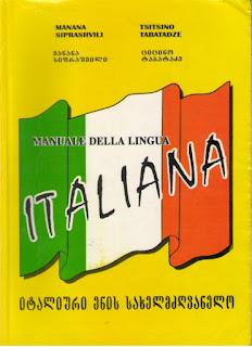 იტალიური ენის სახელმძღვანელო ( წიგნი PDF )