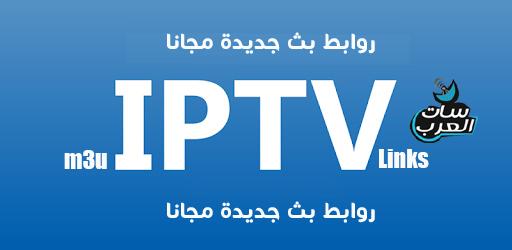 IPTV links 09/01/2020