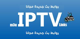 IPTV links 18/01/2020