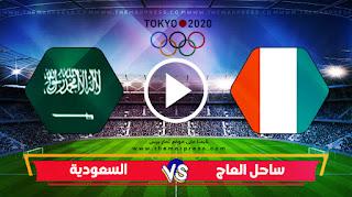 مشاهدة مباراة ساحل العاج والسعودية بث مباشر بتاريخ 22-07-2021 الألعاب الأولمبية 2020