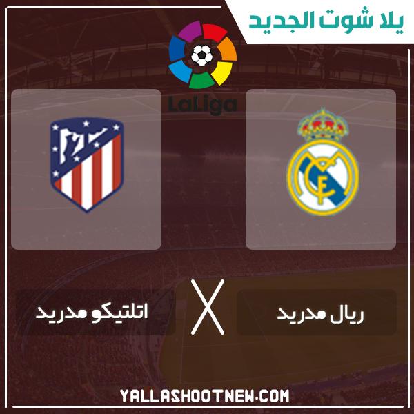 مشاهدة مباراة ريال مدريد واتلتيكو مدريد بث مباشر اليوم 1-2-2020 في الدوري الاسباني
