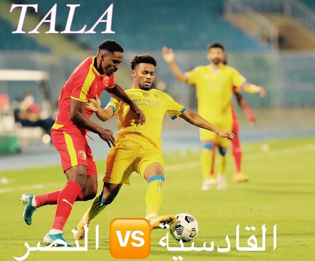 فوز النصر على القادسية ضمن منافسات الجولة الرابعة من الدوري السعودي