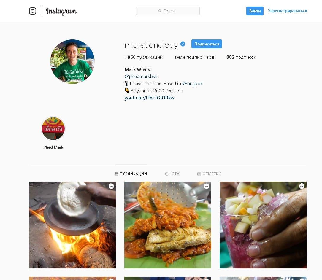 luchshie-trevel-blogi-instagram-mark-wiens