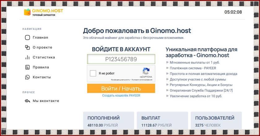 Мошеннический сайт ginomo.host – Отзывы, развод, платит или лохотрон? Мошенники