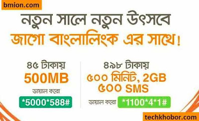 Banglalink-New-Year-Data-Offer-500MB-45TK-2GB+500Min-Any-Number+500SMS-498Tk