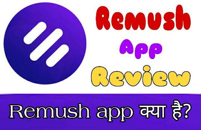 Remush app क्या है?