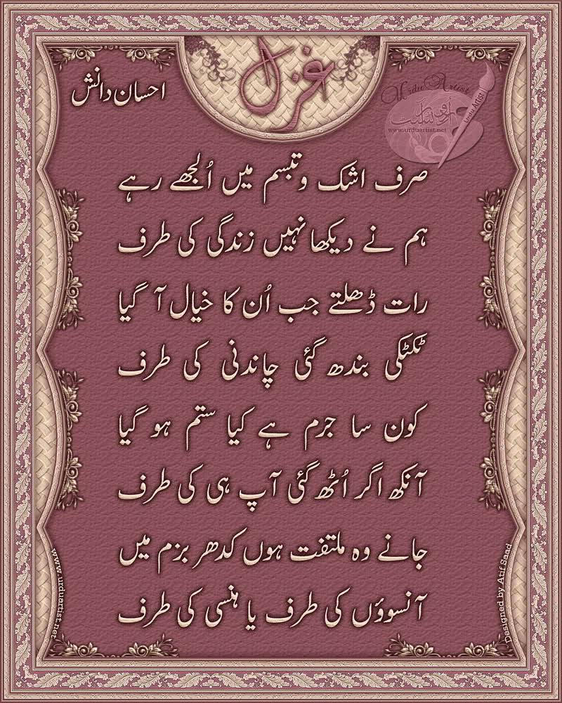 Ehsan Danish Urdu poet