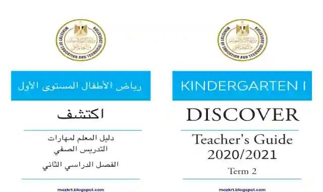 كتابي دليل المعلم لمنهج اكتشف / ديسكفر كى جى 1 الترم الثاني باللغتين العربية والانجليزية - kingergarten teacher's guide discover kg 1 term 2