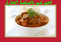 Moroccan Cuisine Stuffed lamb with warm sauce