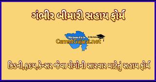 Download Gambhir Bimari Sahay Arji Form Gujarat Goverment Pdf