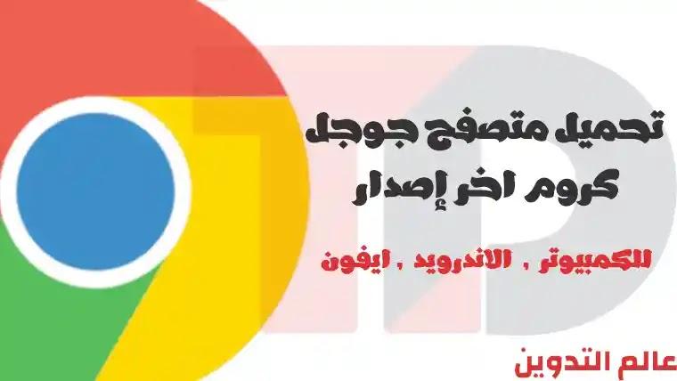 تنزيل متصفح Google Chrome وتثبيته