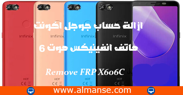 Remove FRP X606C