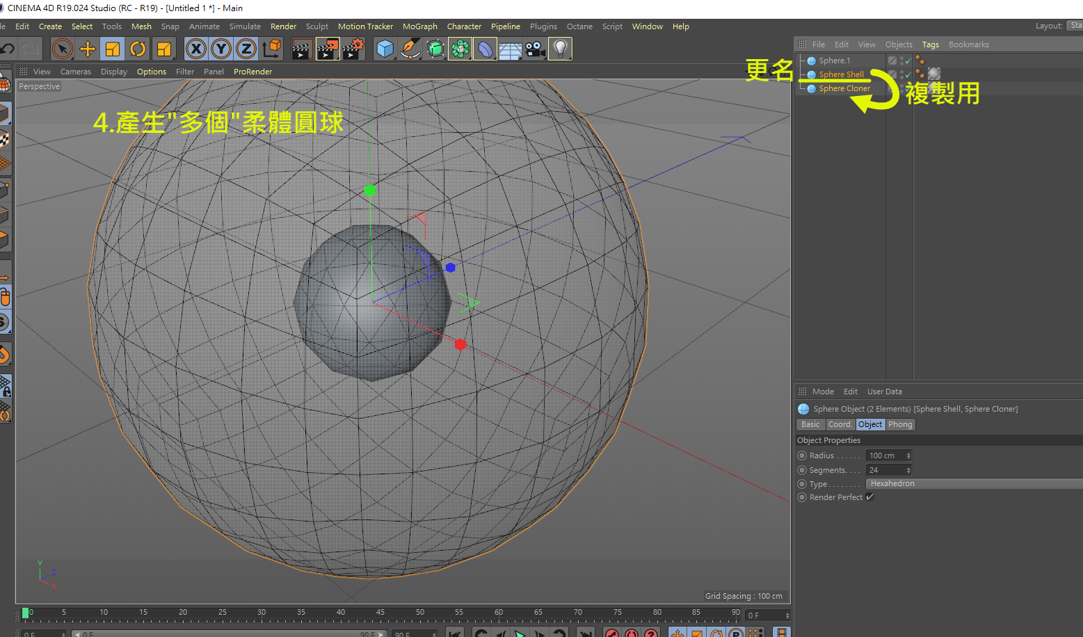 圓球內幾何擠壓物件 04