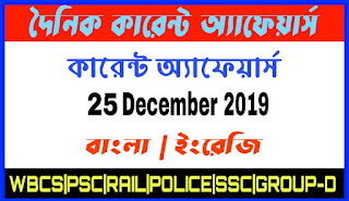 Daily Current Affairs In Bengali and English 25th December 2019 | for All Competitive Exams