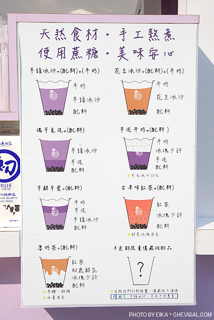 MG 1534 - 馥芋芋頭冰沙芋泥牛奶專賣,大甲芋泥+初鹿鮮乳超濃郁,另加黑糖波霸、芋香珍珠不用錢!