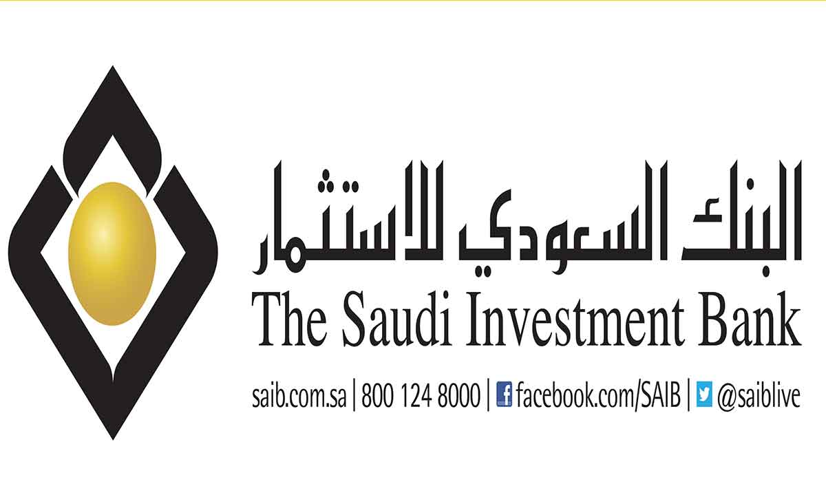 فروع وعناوين ورقم خدمة عملاء البنك السعودي للاستثمار 1442