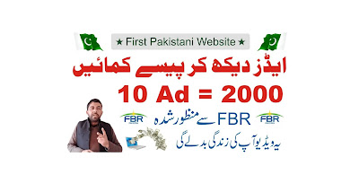 How to earn money online by watching ads in Pakistan