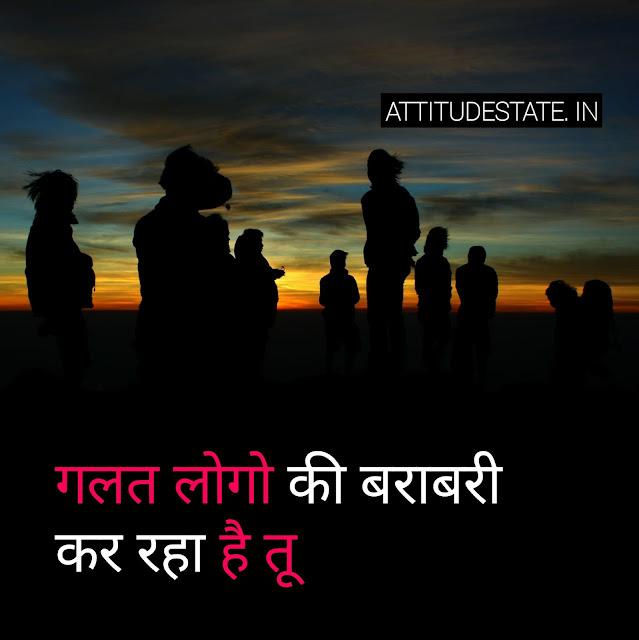 top 10 killer attitude status in hindi