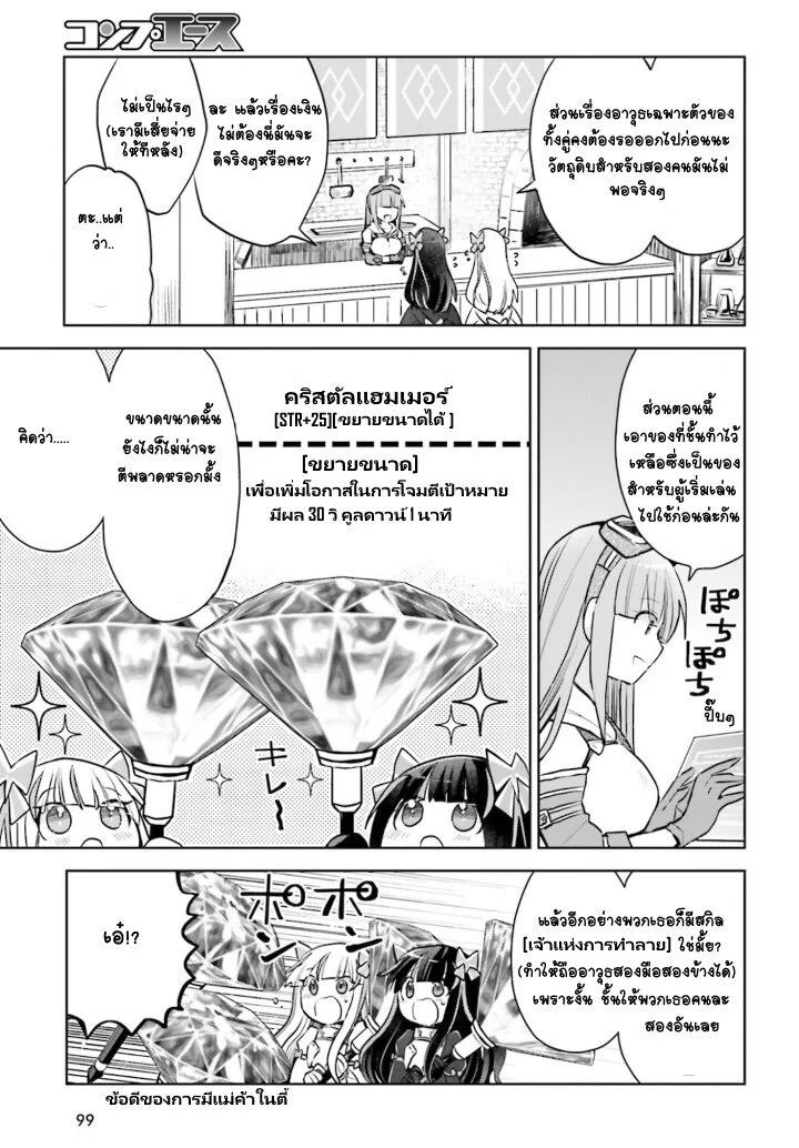 อ่านการ์ตูน Itai no wa Iya nanode Bogyo-Ryoku ni Kyokufuri Shitai to Omoimasu ตอนที่ 25 หน้าที่ 4