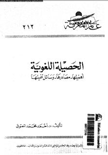 عالم المعرفة - الحصيلة اللغوية