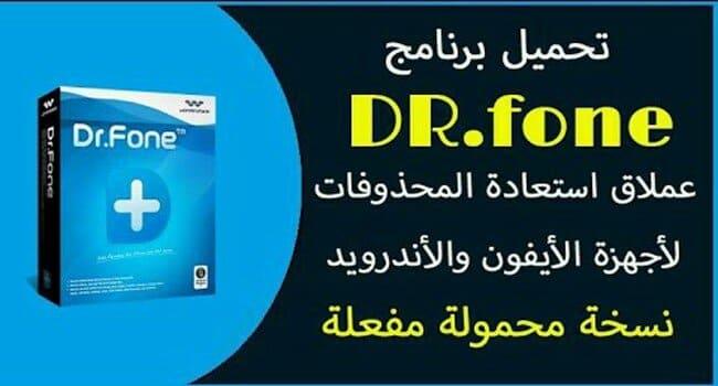 تحميل برنامج دكتور فون dr fone للأندرويد والكمبيوتر - dr fon download