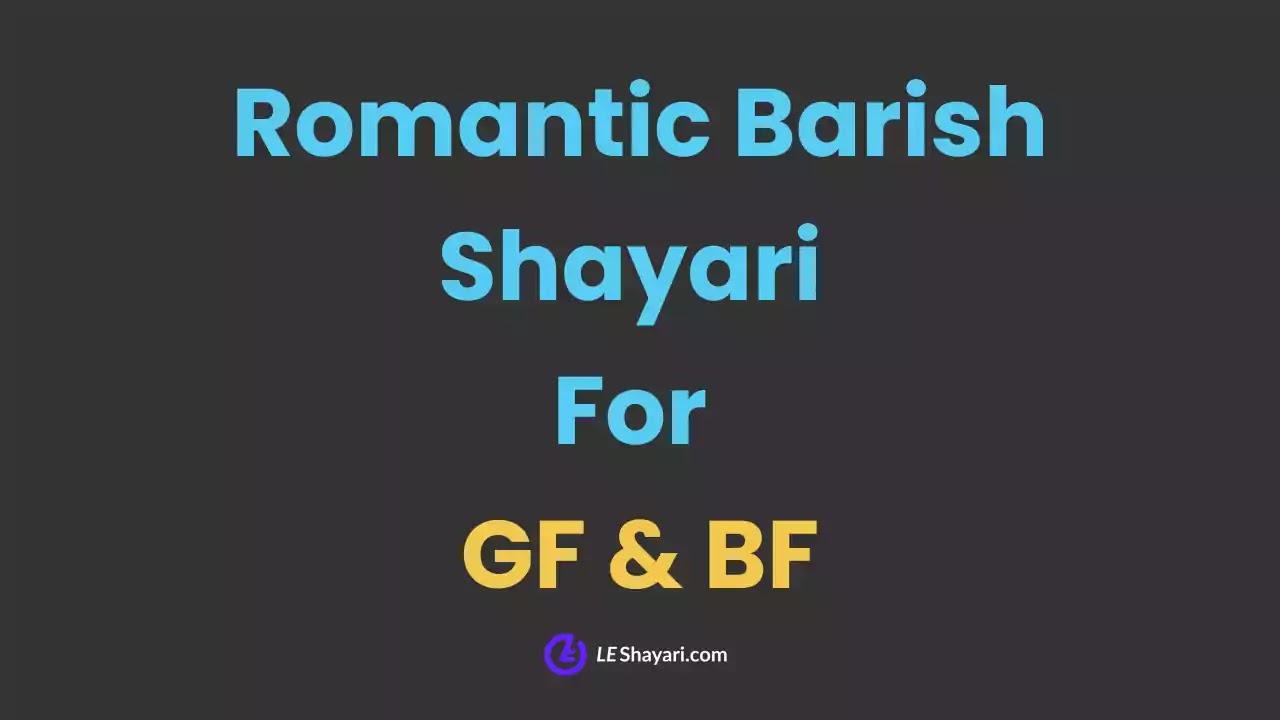 Romantic Barish Shayari for Girlfriend and Boyfriend