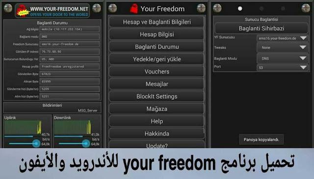 تحميل برنامج your freedom للاندرويد والايفون برابط مباشر