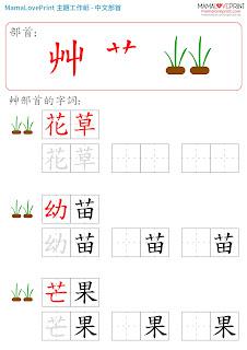 [持續更新 - 第二輯 - 共5套] Mama Love Print 自製工作紙 - 中文部首和配詞工作紙  Kindergarten Chinese Worksheet Free Download