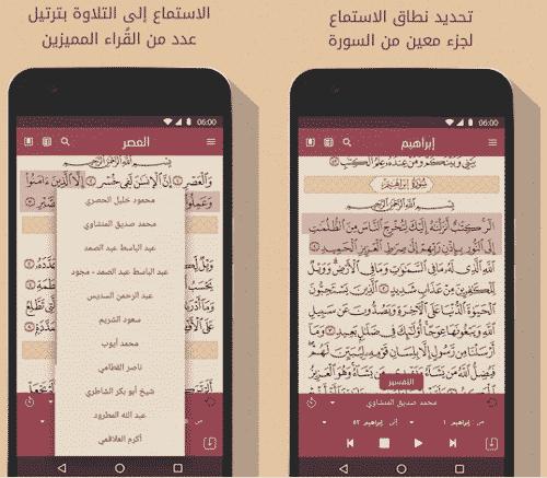 تطبيق مصحف الحمد