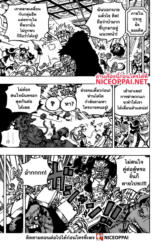 อ่านการ์ตูน One Piece ตอนที่ 983 หน้าที่ 7