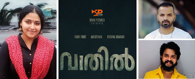 Vaathil Malayalam movie, www.mallurelease.com