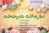 ఉపాధ్యాయ దినోత్సవం ఉపన్యాసం తెలుగులో.. Teachers' Day Speech in Telugu