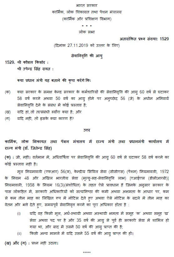 DoPT Official News regarding reduce the age of retirement from 60 years to 58 years