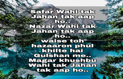 Safar Wahi tak Jahan-love shayari