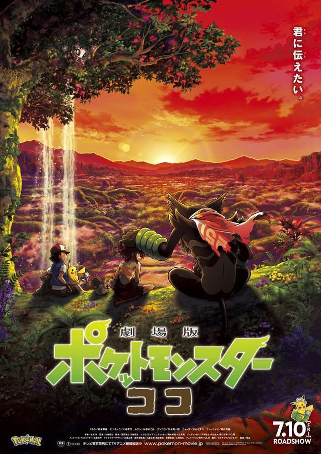 A brief promotional poster of Pocket Monsters Pokemon Movie