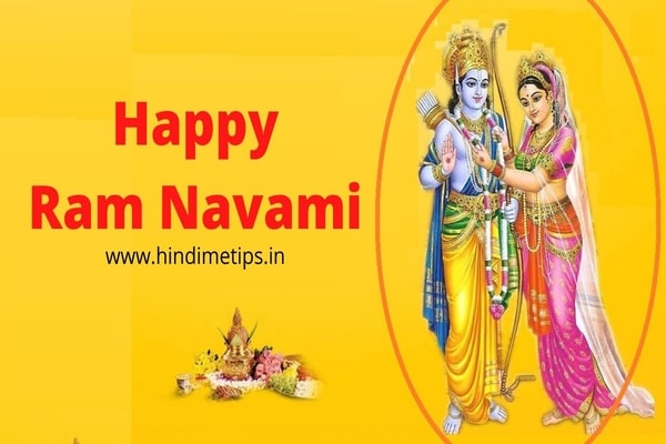 What is Ram Navami and how is it celebrated in hindi