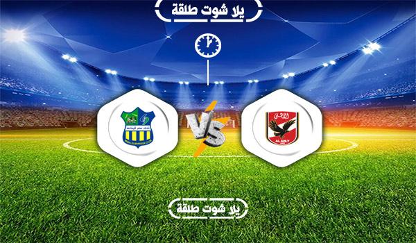 الأهلي ومصر المقاصة بث مباشر