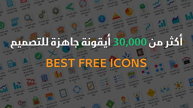 أيقونات للتصميم PNG ,ايقونات جاهزة للتحميل ,موقع أيقونات عالية الجودة ,أيقونات انفوجرافيك ,Free icon, Iconfinder, download icon free, icon png free download