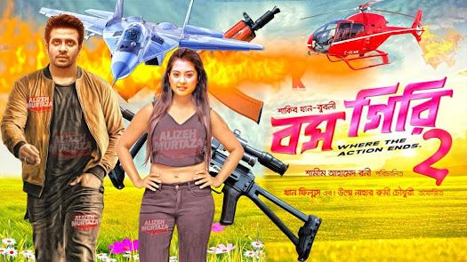 Sakib khan upcoming movie Bossgiri 2 in 2021