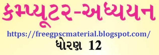 STD 12 Computer Studies Book By Gujarat State School