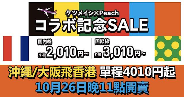 樂桃「日本站」回程優惠,大阪/沖繩返香港 $298起,明晚(10月26日)11時開賣。
