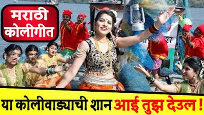 Aai tuz deul Marathi song