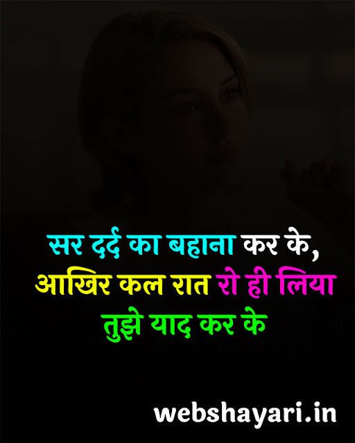 sad urdu status pics download in hindi font