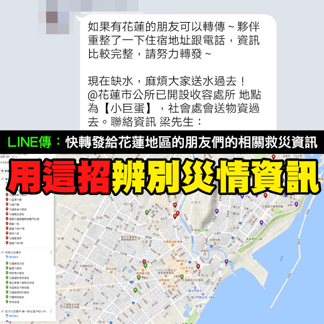 花蓮 地震 救災 賑災 救助 資訊 謠言 花蓮大地震災情整合平台