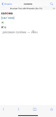 русско-тайский словарь для iPhone (Dictionary Universal)