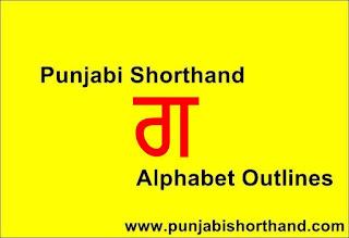 Punjabi Shorthand Alphabet  Outlines