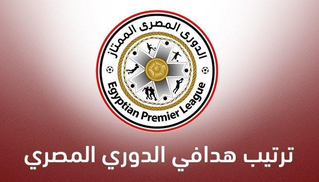 ترتيب هدافي الدوري المصري