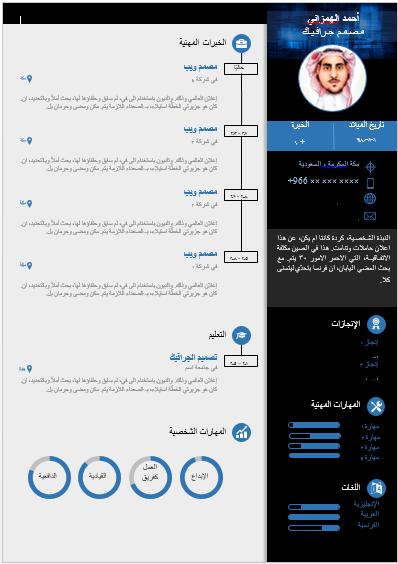 نموذج السيرة الذاتية بالعربي Word فارغ وجاهز