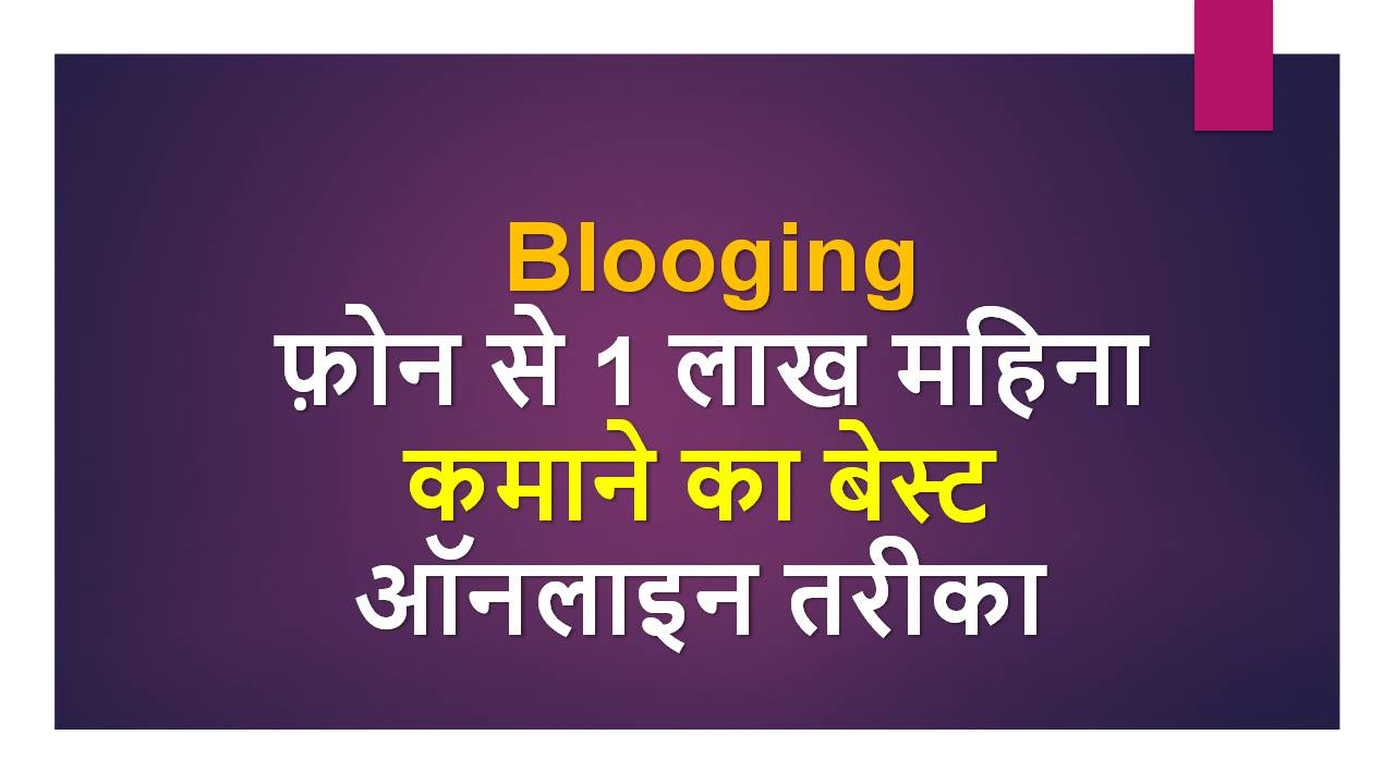 top way to make money online in hindi